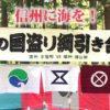 長野県に海をもたらす「峠の国盗り綱引き合戦」のこと信州人なのに知らなんだ