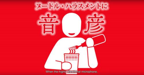 麺すすり音カモフラージュ機能搭載フォーク『音彦』