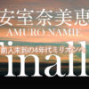安室奈美恵 アルバム「Finally」で前人未到の4年代ミリオン確実に
