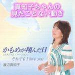 渡辺真知子さん、見たことない動きをして「かもめが翔んだ日」を熱唱