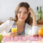 オステオポンチンが老化を進める! では何を食べれば良いか?