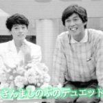 明石家さんまと大竹しのぶ元夫婦のデュエットが微笑ましいと!