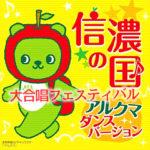 長野県の県歌「信濃の国」大合唱フェスティバルとか新たに7番が増えるとか