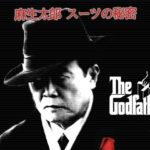 麻生太郎大臣の35万円スーツ 美しいシルエットの秘密がスゴい
