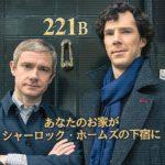 あなたのお家がまるでシャーロック・ホームズの下宿に!「ベーカー街221Bドア」