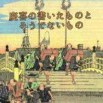 「日本橋」は徳川慶喜が書いたものだがそっちは違うと怒られた話