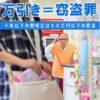 【神奈川県警】窃盗罪の罪深さをライトでカジュアルに表現してみました