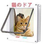猫の出入口、ちょっと工夫で可愛くなったり呑兵衛になったり…