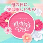 【母の日】母が実は欲しいもの&子供以外にもらって嬉しい人を知ってるかい?