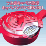 日清焼そばUFO フタ裏キャベツを減らす「キャベバンバン」用アイテム発表