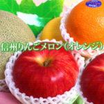 信州りんごメロン(オレンジ)の謎が解けたよ!