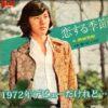 西城秀樹、1972年「恋する季節」でデビューは間違いないけど…