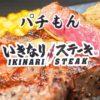 「いきなりステーキ」のパチもん、あらわる!