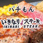 「いきなりステーキ」のパチもん