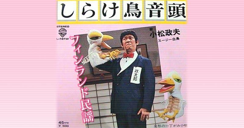 小松政夫のしらけ鳥音頭