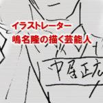 イラストレーター嶋名隆の描く芸能人がヒドいやら味わい深いやら