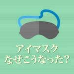 【Amazon】これをアイマスクにする理由が不明だしレビューも私情を入れすぎ!