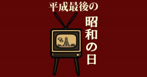 平成31年4月29日は平成最後の昭和の日