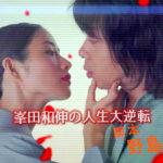 噛まれたりもしたけど、石原さとみとキスできた峯田和伸の人生大逆転
