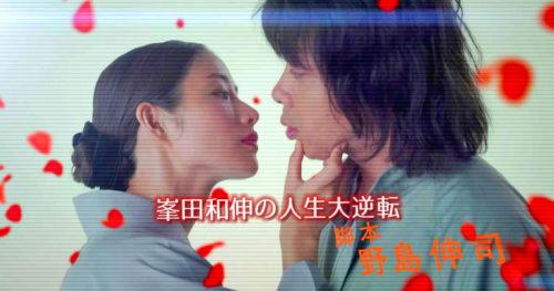 石原さとみとキスできた峯田和伸の人生大逆転