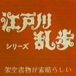 【架空書物】江戸川乱歩シリーズが素晴らしい
