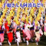 千眼美子さん、今年も元気に阿波おどりを踊っていた