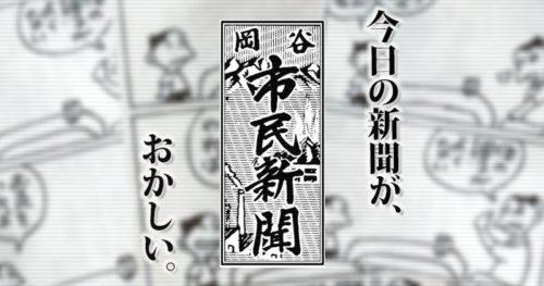 岡谷市民新聞4コマ漫画