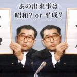 クイズ「あの出来事は昭和? or 平成?」