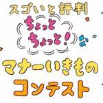 JR西日本「ちょっとちょっと!なマナーいきもの」にスゴいのがいる!
