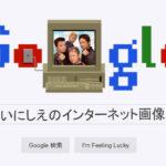 ワールド ワイド ウェブ誕生30周年記念いにしえのインターネット画像