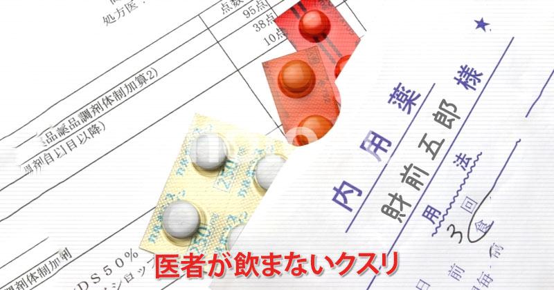 医者が飲まない市販薬と処方薬