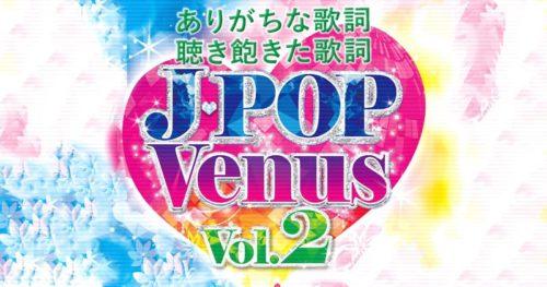 J-POPあるある歌詞&ありがちで聴き飽きた歌詞TOP5