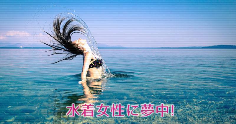 水着の女性に夢中になって大切なものを見失う