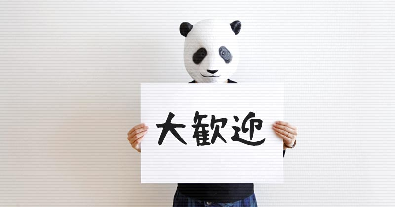 客寄せパンダが大歓迎