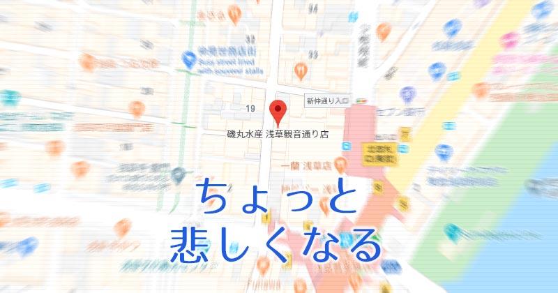 Google Map「磯丸水産 浅草観音通り店」のクチコミ