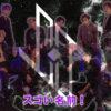 JO1 スゴい名前のメンバーばかりのアイドルグループがデビュー