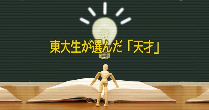 東大生が選んだ現代日本の天才