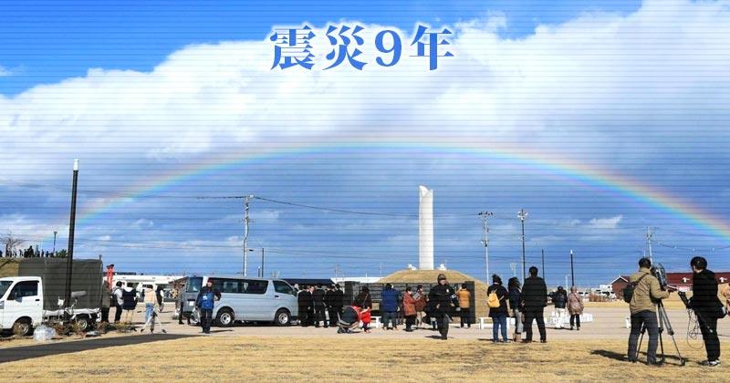 東日本大震災から9年の虹