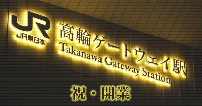 「高輪ゲートウェイ駅」開業