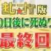 『100日後に死ぬワニ』KAT-TUN 中丸くんの考えた最終回