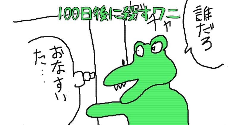 『100日後に殺すワニ』絶賛連載中