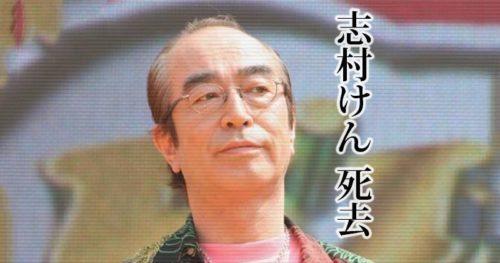 志村けん死去を伝えるニュース画面