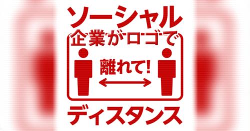 ソーシャルディスタンス・ロゴ改変