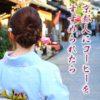 京都人にコーヒーをすすめられたとき本当に飲んでいい言い方はどれ?