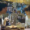 関西電気保安協会「ある日突然関西人になってしまった男の物語」が面白い