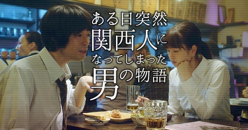 関西電気保安協会「ある日突然関西人になってしまった男の物語」
