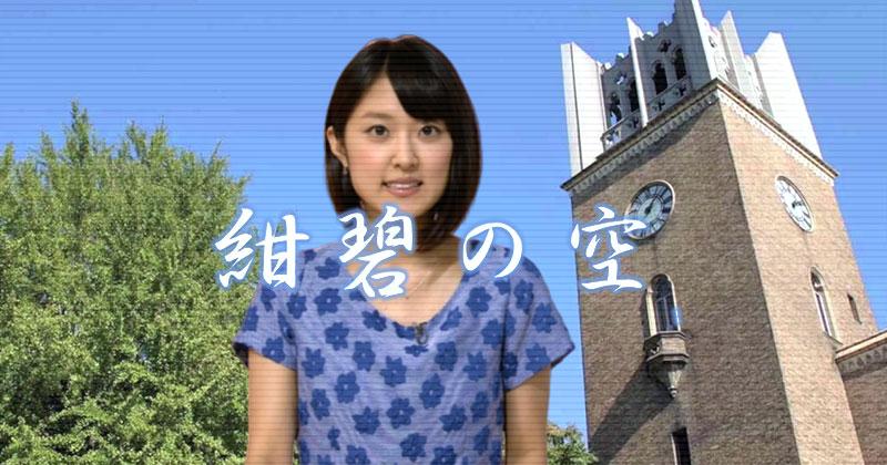 近江友里恵アナ、「紺碧の空」が好きすぎ