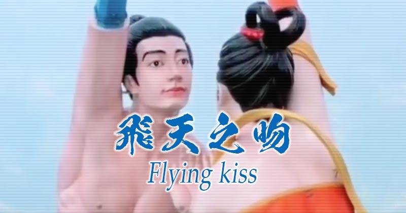 飛天之吻(フライング・キス)