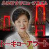 小池百合子ニューアルバム『トーキョーアラート』