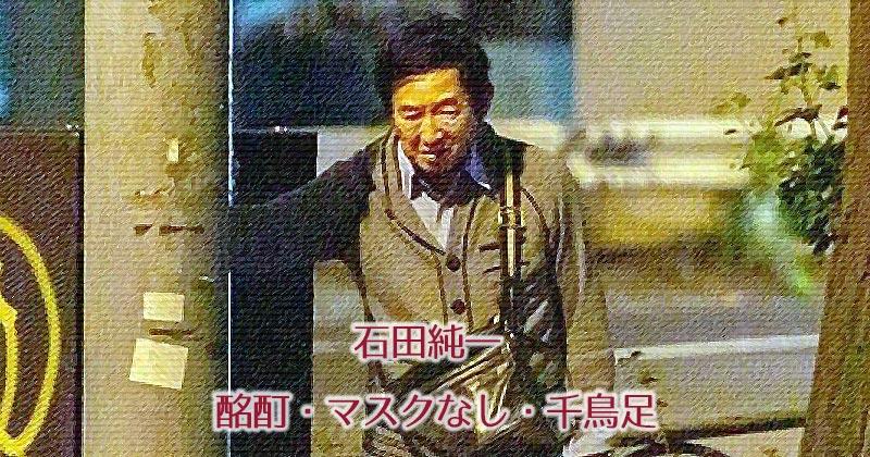 石田純一 快気祝いで酩酊しマスクなし千鳥足